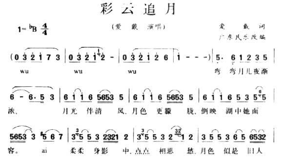 彩云追月-曲谱歌谱大全-搜狐博客