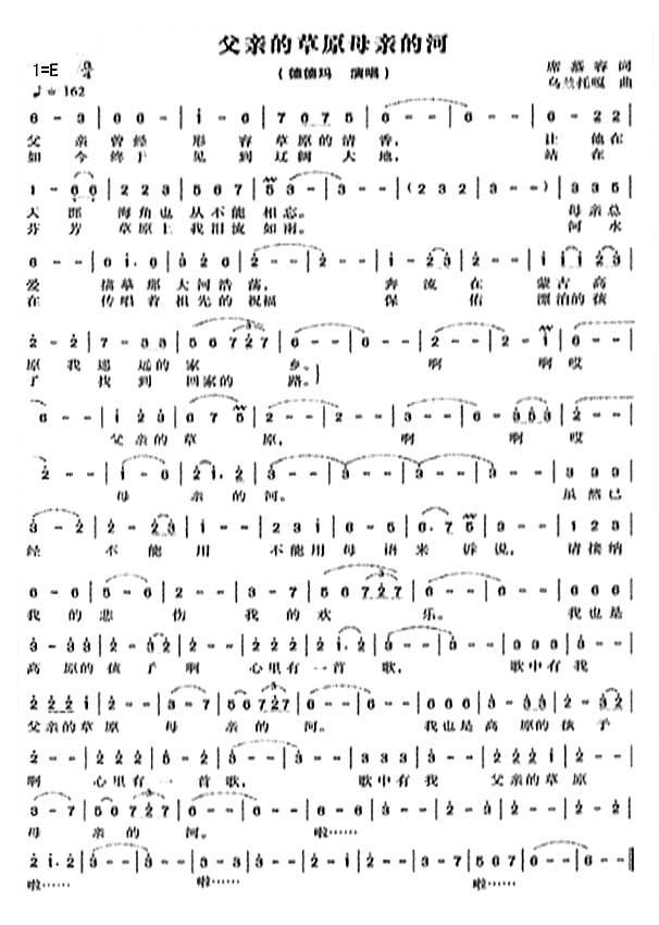 歌曲父亲钢琴曲谱