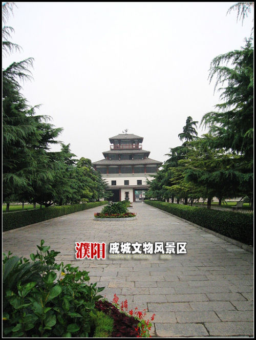 河南濮阳戚城文物风景区