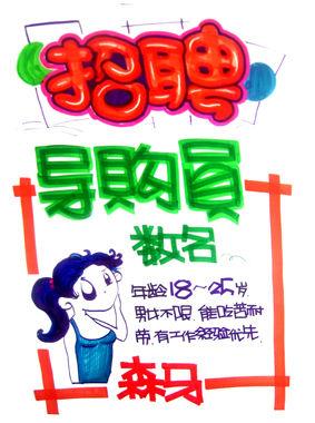 pop海報圖片大全藥店必_pop藥房手寫海報圖片_保健品pop海報圖片大全