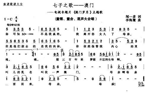 七子之歌的作者 七子之歌的作者是谁