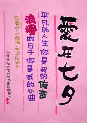 七夕电信手写海报