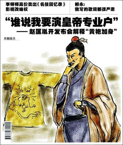 考古最新发现:古代八卦杂志封面欣赏