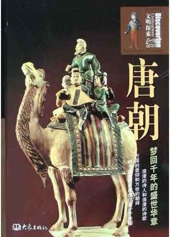 唐朝全盛时期的地图-尘烟迭起-搜狐博客