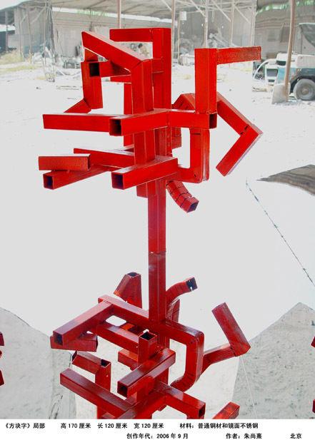 方块造字-朱尚熹的雕塑艺术-搜狐博客
