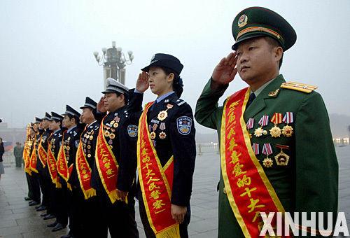 十大人民警察 国旗下敬礼