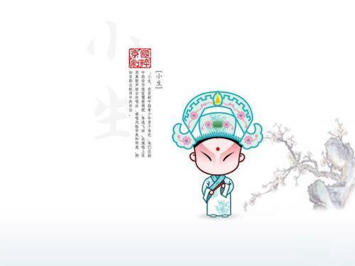 可爱的卡通京剧图片