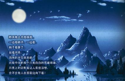 昨天晚上月亮很亮